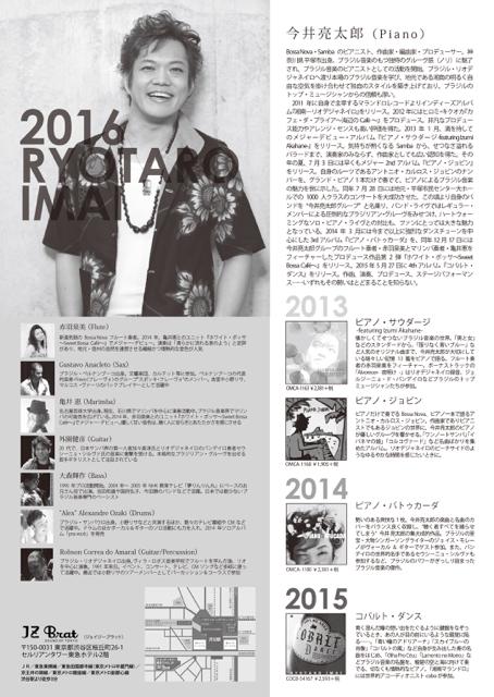 20160116JZBrat-ura-m